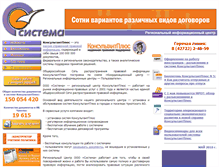 Tablet Preview of consultant.anadyr.ru